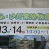3月13日、14日はJR岐阜駅北口で『ぎふ・ひだ緊急物産展』開催
