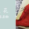 【book_28】火花 - 初めて読み進めるのが辛いと感じた1冊