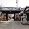【追記あり】色紙の御朱印を授与中 奈良・櫻本坊
