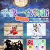 【TALE番外編【千夜一夜物語 TAIWAN】】Vol.1 in 台湾Jack's Studio