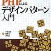PHPでデザインパターン