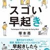 【朝活】朝の習慣に関する本8選Part2