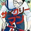 「サイクリーマン」(モーニングKC)【1~2】
