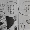 ONE PIECE 第970話『おでんvsカイドウ』感想【週刊少年ジャンプ10号】