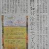 日本農業新聞 冷凍レモンすり下ろし記事