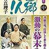 No. 611 西郷どん! (中)/ 林真理子 著 を読みました。
