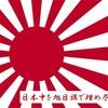 なんか旭日旗が嫌い人がおるみたいですが自衛隊の正式な旗なので日本人なら誇りを持って拡散しませんか‼️ #TLに旭日旗をはためかせよう