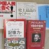 <本五冊無料プレゼント2715冊目>