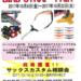 【イベント】10/6~10/22バードストラップフェア開催