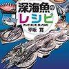 平坂寛『深海魚のレシピ:釣って、拾って、食ってみた』