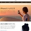 iPhone X Apple公式サポートページ