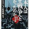 日本人はなぜ戦争へと向かったのかー無力だった政治と外交