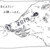 2018年に読んだ本ベスト4と2019年の目標