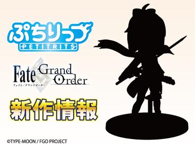 【ぷちりっつ Fate/Grand Order】新作情報公開!