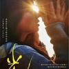 映画『光(2017 河瀬直美監督)』感想 知られざる音声ガイドの世界を描いた心に刻まれる1作