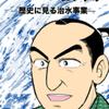 みなもと太郎先生の治水事業PRマンガ、『宝暦治水伝 〜波闘〜』(全1巻)を公開しました