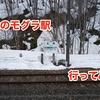 一生に一度は行ってみたいモグラ駅「土合駅」に行ってみた!