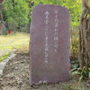 万葉歌碑を訪ねて(その905)―旅人は、忘れ草を紐に付けた、家持は、付けたのに・・・