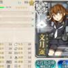 艦これ 改造:文月改→改二