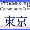 Processing Community Dayの資料を見ていてProcessing熱が再燃してきた