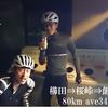 ロードバイクで漆黒の夜練【櫛田~桜峠~飯高道の駅】