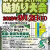 第16回 矢作王 鮎釣り大会 開催!
