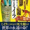 『世界のミイラ』生物学・民俗学が学べる!リアルな写真満載 ミイラがわかる本