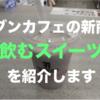 セブンカフェ新商品の飲むスイーツを徹底分析!!