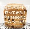 チョコ パン・ド・ミを作ってみた!!パナソニック ホームベーカリー『SD-MDX102』