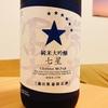 フルーティシーズンの夏には栄光富士の「七星」