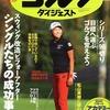 週刊ゴルフダイジェスト 定価 460円  2020年10月06日発売