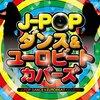 J-POP ダンス&ユーロビート・カバーズ オムニバス (アーティスト) | 形式: CD