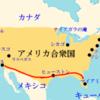 アメリカ大陸横断【移動編】vol 1