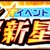 キャラ勢力獲得イベント「集いし超新星達」ガシャ
