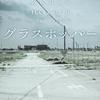 『グラスホッパー』(☆3.0) 著者:伊坂幸太郎