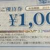 SFP(3198)から株主優待が到着(2月・8月権利)