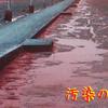 楽山という汚染
