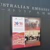 オーストラリア大使館でクリスマスパーティー