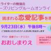 「関西ライターズリビングルームオンライン!」第四夜 9月23日(水)テーマは「読まれる恋愛記事を書くには」ゲストは恋愛ジャーナリストのおおしまりえさん