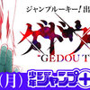 少年ジャンプ+にルーキー出身作家の読切が7/13(月)掲載!
