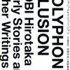 飛浩隆がいかに読み、書いてきたか──『ポリフォニック・イリュージョン 初期作品+批評集成』