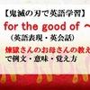 【鬼滅の刃の英語】for the good of~の意味、煉獄さんのお母さんの教えで例文、覚え方(英語表現・英会話)【マンガで英語学習】