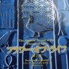 書籍紹介:フラワー・オブ・ライフ 古代神聖幾何学の秘密 2巻(P150、P154-163 抜粋)