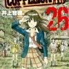 【kobo】6日新刊情報:「COPPELION 26巻」など、コミック61冊などが配信