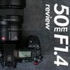 至高の単焦点レンズ LUMIX S PRO 50mm F1.4レビュー