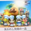 【OVERCOOKED!ALL YOU CAN EAT】失われし究極の一品 1-2
