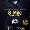 映画『8マイル』あらすじキャスト評価 エミネム主演の感動映画