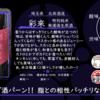【木曜日の季節物】彩來 特別純米無濾過生原酒【FUKA🍶YO-I】