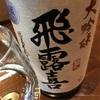新春大吟醸祭~【飛露喜】【秘幻(浅間山)・金賞受賞酒】【南・斗瓶取り生酒】