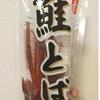 本物の『鮭とば』が全国で買える!その食べ方を検証。